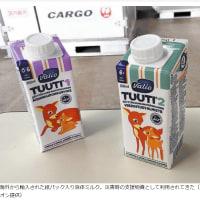 今日以降使えるダジャレ『2191』【政治】■液体ミルク、来春販売へ…育児軽減や支援物資に