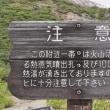 硫黄山~道東周遊2泊3日(8/9)