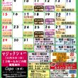29年 10月 月間イベント表★「マジックショーなどイベント盛り沢山!!」
