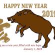 亥年2019の猪のイラスト年賀状でおめでとうございます!