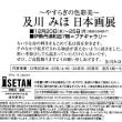 及川みほ日本画展のお知らせ