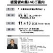 「社員を生かす鍵は我にあり」日田市倫理法人会経営者の集いのご案内