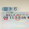 ロト6第1313回の予測と抽選結果