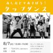 8/7(火)「あしおとであそぼう!タップダンス」