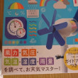 ★自由研究は天気予報☆