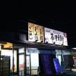 高津東食堂