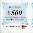 キター! ウエルシアホールディングス優待 3000円+3000円