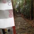 紀伊半島縦断3日間の旅(熊野古道を行く) 第四日目(11月25日(土))
