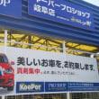 「キーパーコーティング」ビジネスの研究 その3!