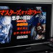 岡山 映像制作・ビデオ撮影・編集 soul BJ WORKS 『マスターズ オブ ホラー 悪夢の狂宴』