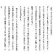 中村敦夫朗読劇公演に寄せて 福島久嘉さんのアピール