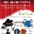 0歳からのコンサート、11月17日、渋谷でカルテットで開催!