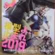 2019.2.22入荷商品のお知らせ。「ホビージャパン4月号」他入荷。