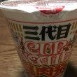カップヌードル ビック 三代目謎肉祭