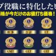 新役職ピン8役特集号