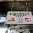 糸島半島「可也山」登山