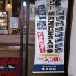秋田県 成瀬川 続きです。