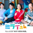 のんちゃんがLINE NEWSオリジナル連続ドラマに出演!!