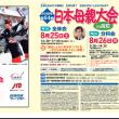 2018年第64回 日本母親大会 in高知