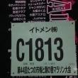第44回 たつの市梅と潮の香マラソン大会