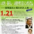 1月21いのち・暮らし・人権を考えるシンポジウム