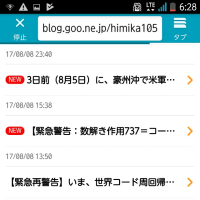 中国四川省にてマグニチュード7の地震