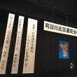 第21回町田市民交通安全の集い