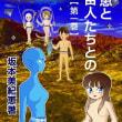 坂本美紀恵と多くの宇宙人たちとの交流体験 第一巻 Kindle版