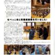 学校報 【栄っ子通信 №19】を掲載しました。