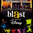 blast ~the music of Disney~@埼玉公演