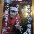 雑誌 『KAMINOGE』VOL70