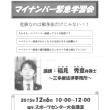 お知らせ 12/6 マイナンバー緊急学習会
