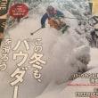 本日発売開始!2019 Bravoski vol.2!!
