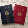 やった!日本パスポート世界最強に
