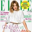 『ELLE japon(エル・ジャポン) 』8月号 松坂桃李インタビュー、2018年後半舞台カレンダーほか
