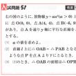 中学数学・1次関数・2次関数 51 京都府・大阪府・高校入試問題