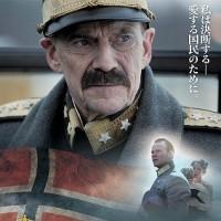 「ヒトラーに屈しなかった国王」、ノルウェーの王ホーコン7世の苦悩!