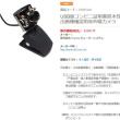 USB版コンビニ証明書原本性確認に最適 偽造防止検出画像確認用赤外線カメラ