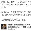 誰よりも日本を愛し誰よりもビートルズを愛した常田富士男さん