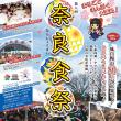 奈良食祭2019「新庄第2健民運動場」(屋敷山公園となり)で3月23日(土)・24日(日)開催!(Topic)