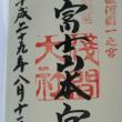 「まる」の山梨車中泊記~富士宮ドッグカフェ編~