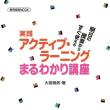新卒教師・新採用教員オススメ本(2017年版)