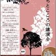 3/18(日)本郷由美子さんの講演会in大阪府高槻市