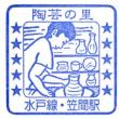 JR東日本・笠間駅(茨城県笠間市)