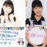 HBCラジオ「Hello!to meet you!」第96回 中編 (7/29)