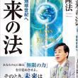 「すべての経験を魂の糧(かて)に変えよ!」大川隆法総裁