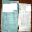 私の大失敗談・・・岐阜県での交通違反としての取り調べ 平成28年11月16日