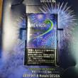 空 見上げていこう~MEVIUSのスペシャルパッケージの限定パッケージ  ~サンプルが届く~の巻