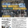 2月24日(土)、仙台で、「ブラック企業と闘う労働法講座 解雇・退職問題の実践的対処術!」を開催します。
