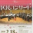 中央区民コンサート